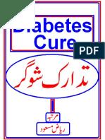 Sugar Cure urdu