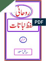 rohani tahafiz nabatat urdu