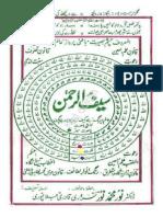 1-saifurrehman urdu