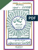 3-Haq Subhan urdu
