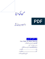 Mann Ki Duniya-dr.ghulam Jilani Barq urdu