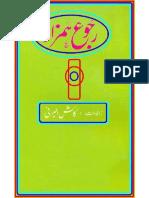 Rajoo Hamzad urdu kash al Barni