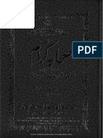 Manaqib e Sahaba Kiram