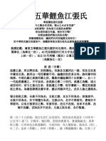 廣東五華鯉魚江張氏 121116 [updated]