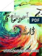 Aab e Hayat by Umera Ahmed Complete Novel - Zemtime.com
