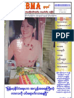 ABMA Journal Volume 1 No. 10