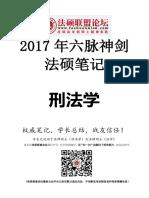 2017年法硕联盟论坛六脉神剑笔记-刑法.pdf