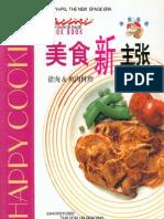 [美食新主张-猪肉&鸡肉料理].车强.扫描版