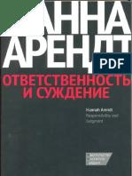 2013 Arendt X Otvetstvennost i Suzhdenie