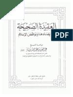 Aqidah as Sahihah Pt