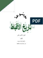 تاريخ الأقباط - زكى شنوده - الفتح العربى لمصر