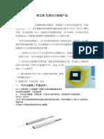 光无源器件产品介绍