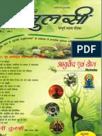 Tulsi Yoga Magazine