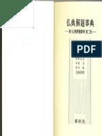 水野弘元 Mizuno, Kōgen 1978佛典解題事典