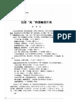 汉语_死_的委婉语片谈