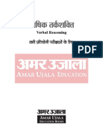 Safalta.com - Verbal Reasoning Book For All Government Exam