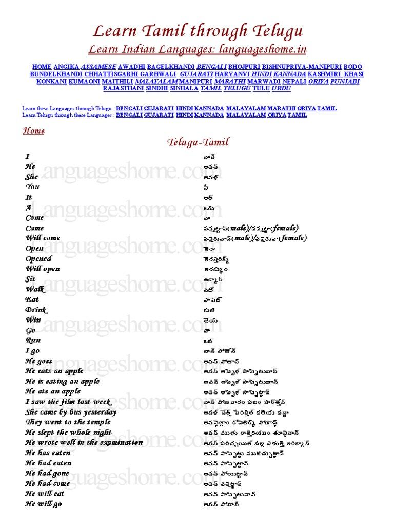 Learn telugu through urdu