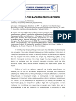 97 Forum Zahos Balkan Population History