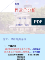32讲完整版东南大学-沈杰-工程造价分析