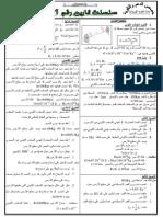 P TC Ex 02_03 Exples Actions Mec.pdf