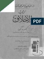 akhla2.pdf