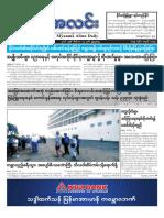 Myanma Alinn Daily_ 14 December 2016 Newpapers.pdf