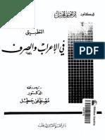 Alttbeq Fy Alaarab w Alsr Ar Ptiff