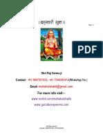 Brahmachari  Sukta in Hindi