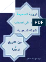 Le récit authentique en réplique aux suppots de l'Arabie Saoudite