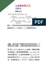 二元函数的麦式展开.pdf
