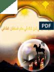 Réponse suffisanteà ceux qui doutent du houkm du gouverneur rebelle(aux talafis algériens)