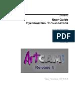 Delcam - ArtCAM Pro 4.0 UserGuide RU - 1999