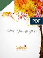 Amamelis eBook