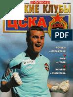 2010 06 CSKA Moscow