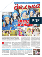 Газета Неделька №49 (1085) 17.12.2016