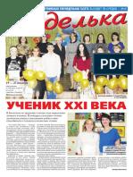 Газета Неделька №50 (1086) 14.12.2016