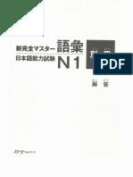 Kaitou.pdf