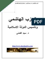 الحزب_الهاشمي_-_سيد_القمني.pdf