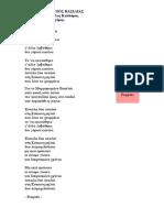 Για το Μαρμαρωμένο Βασιλιά1.pdf