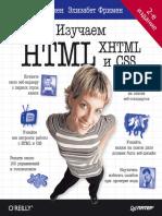 Head First - ИІг熕ђ HTML, XHTML ® CSS (2-• ®І§†≠®•).pdf