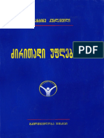ძირითადი-უფლებები-კუბლაშვილი.pdf