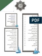 دوپامین اصلی .pdf