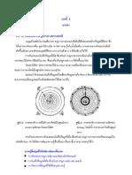ฟิสิกส์  วิทยาศาสตร์  และเทคโนโลยี
