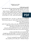 دروس-برنامج-الفلسفة-1.pdf