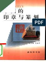 中国的印章与篆刻.pdf