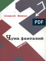 1997 - Chuma Fantaziy