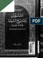 كتاب  التأسيس لتاريخ الشيعة في لبنان و سورية