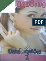 wasath kumariya 2.pdf