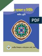 PDF File Bangla Bacoron-8.pdf