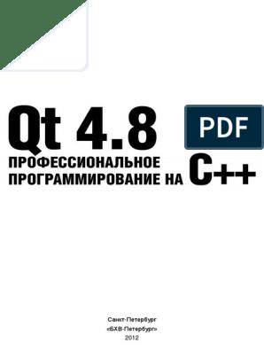 Шлее М  - Профессиональное программирование на C++  Qt 4 8